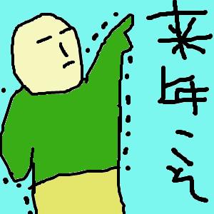 Cocolog_oekaki_2011_12_31_10_52